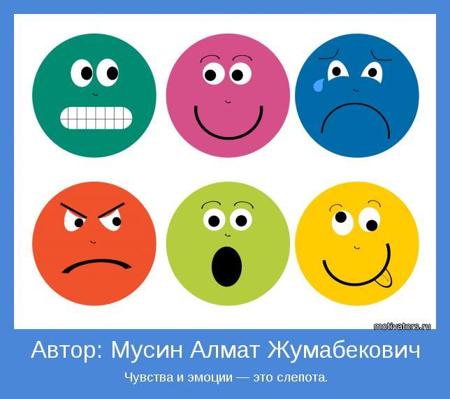 Чувства и эмоции — это слепота.