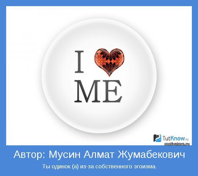 Ты одинок (а) из-за собственного эгоизма.