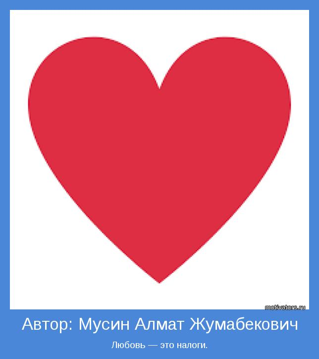 Любовь — это налоги.