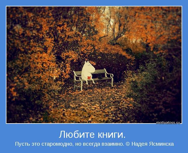Пусть это старомодно, но всегда взаимно. © Надея Ясминска