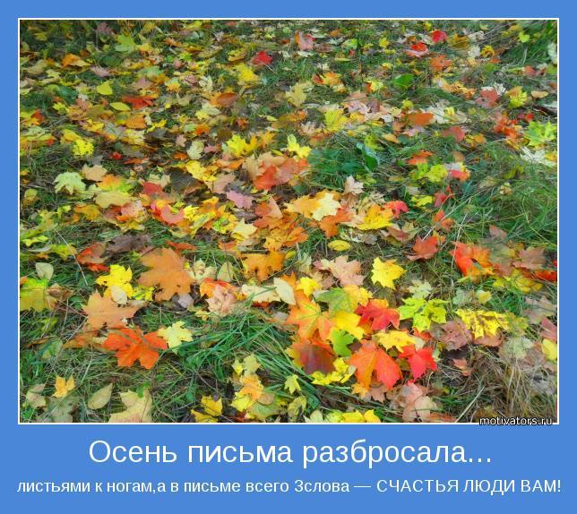 листьями к ногам,а в письме всего 3слова — СЧАСТЬЯ ЛЮДИ ВАМ!