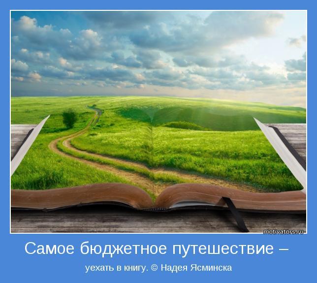 уехать в книгу. © Надея Ясминска