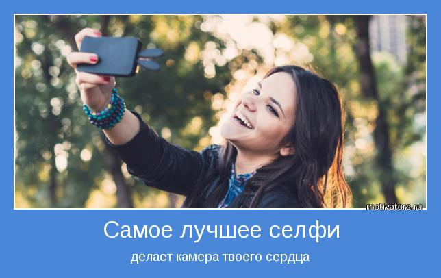 делает камера твоего сердца