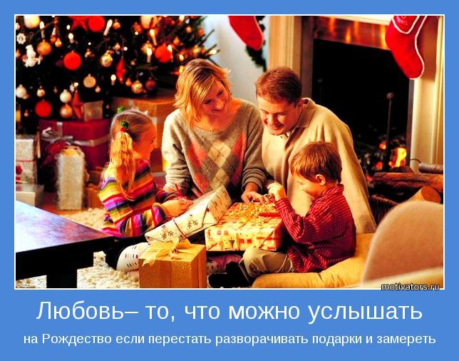 на Рождество если перестать разворачивать подарки и замереть
