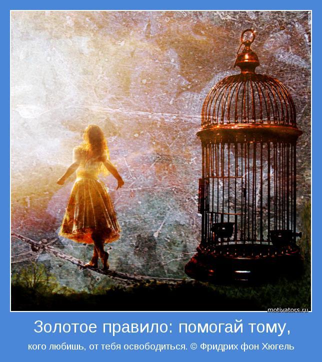 кого любишь, от тебя освободиться. © Фридрих фон Хюгель