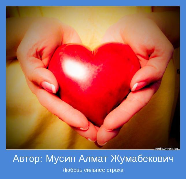 Любовь сильнее страха