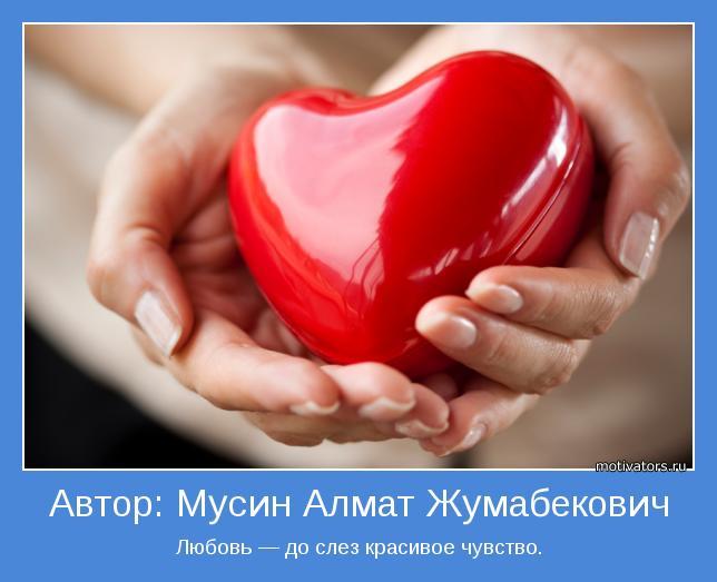 Любовь — до слез красивое чувство.