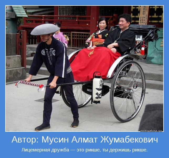 Лицемерная дружба — это рикше, ты держишь рикше.