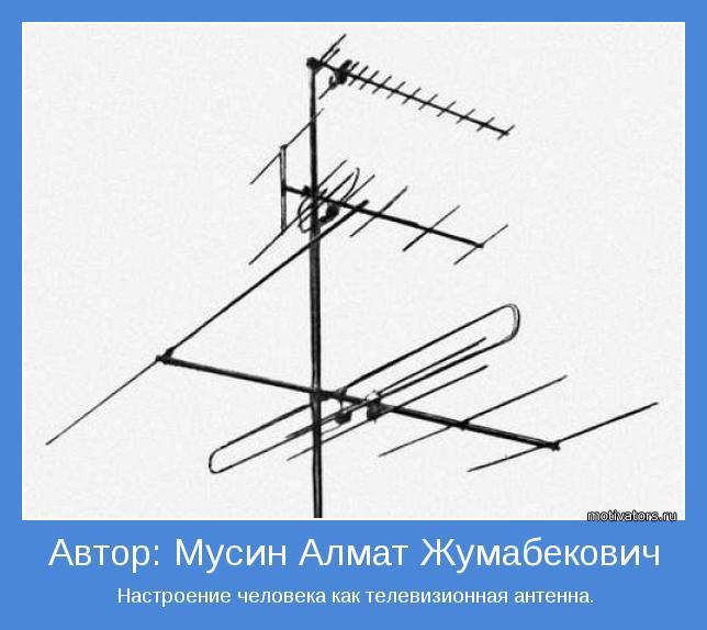 Настроение человека как телевизионная антенна.