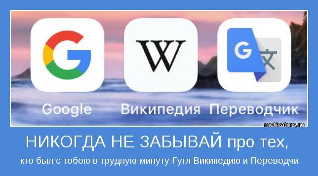 кто был с тобою в трудную минуту-Гугл Википедию и Переводчи