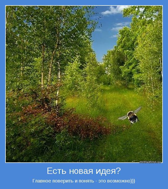 Главное поверить и понять - это возможно)))
