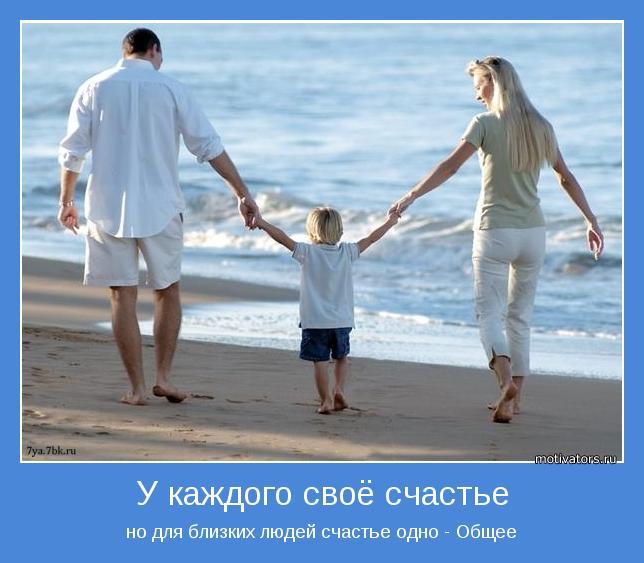 но для близких людей счастье одно - Общее