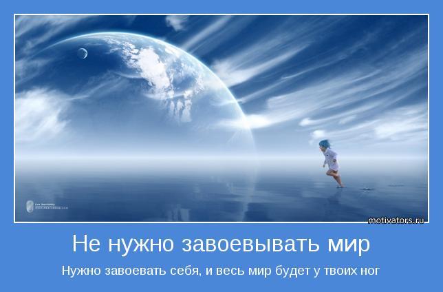 Надо быть открытее миру