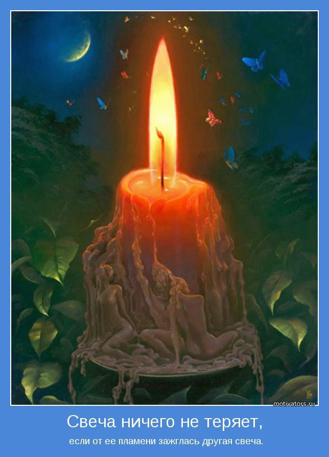 свеча горит очень ярким поаменем что это секс
