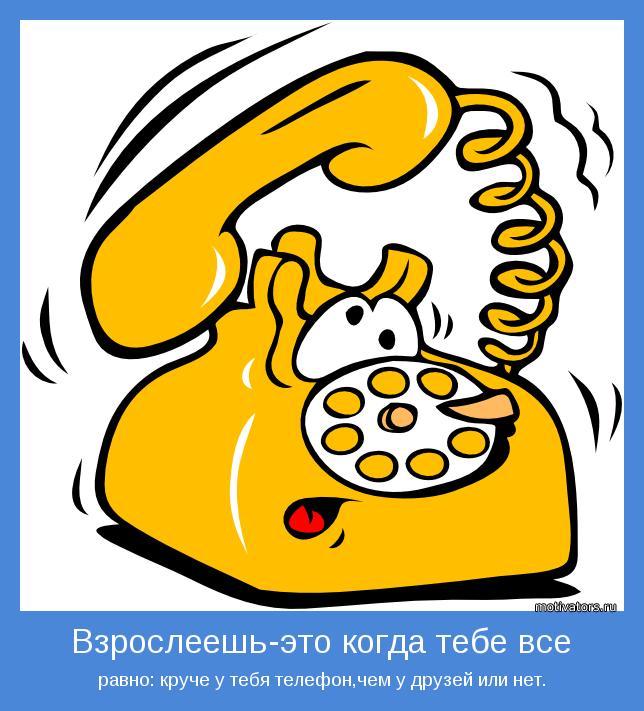 равно: круче у тебя телефон,чем у друзей или нет.
