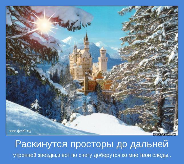 утренней звезды,и вот по снегу доберутся ко мне твои следы..