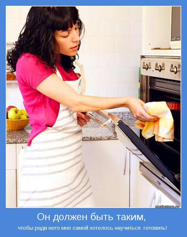 чтобы ради него мне самой хотелось научиться  готовить!