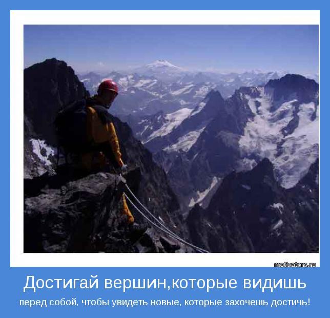 Достичь вершины поздравления