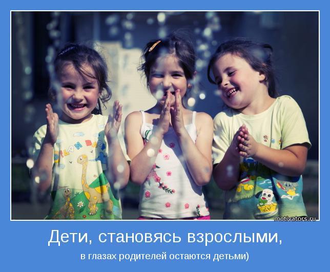 в глазах родителей остаются детьми)