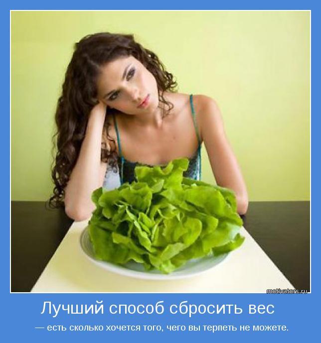 лучший способ сбросить вес для мужчины