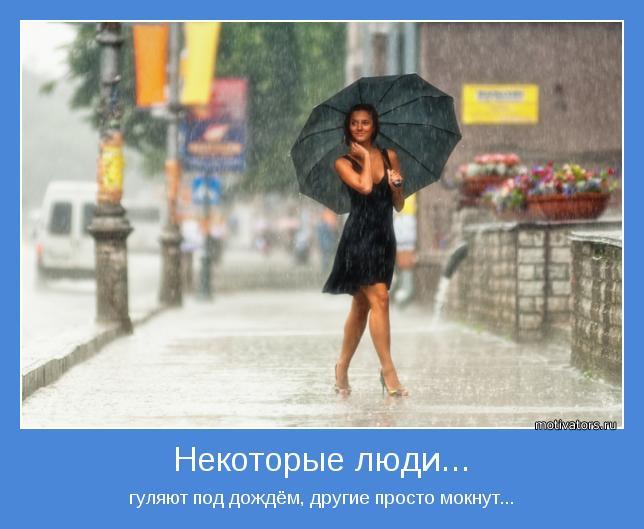гуляют под дождём, другие просто мокнут...