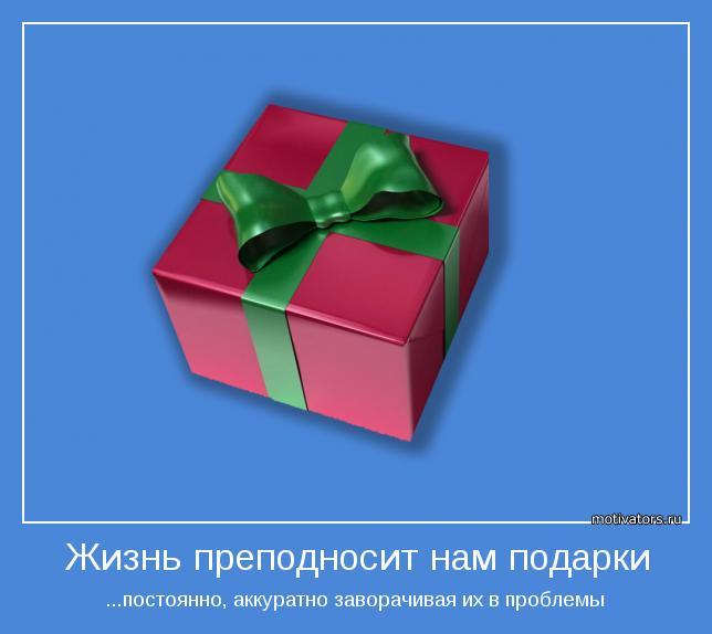 Ты подарок наш прими в нем ты будешь 19