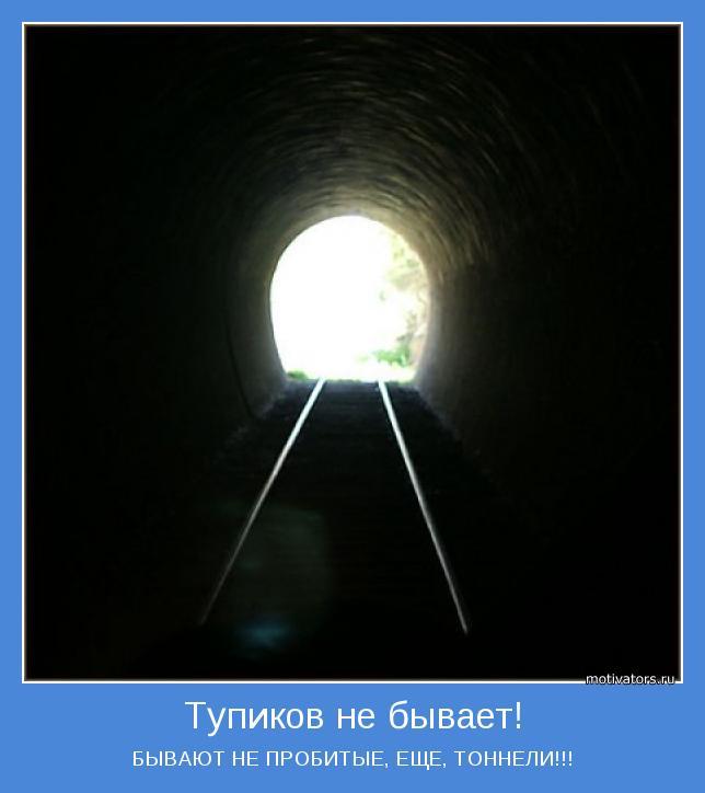БЫВАЮТ НЕ ПРОБИТЫЕ, ЕЩЕ, ТОННЕЛИ!!!