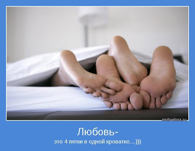 Для сохранения здоровья и семьи лучше спать отдельно (Супружеские пары и вл