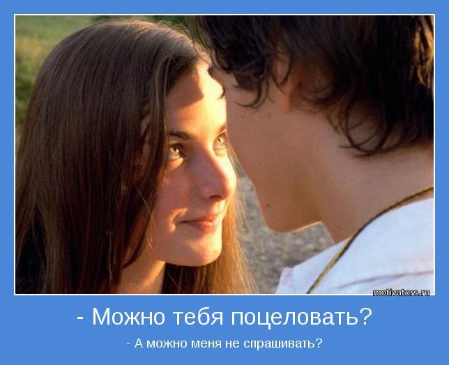 - А можно меня не спрашивать?