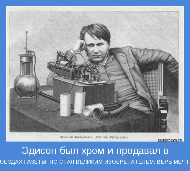 thomas edison and the production of electricity in the cities of america