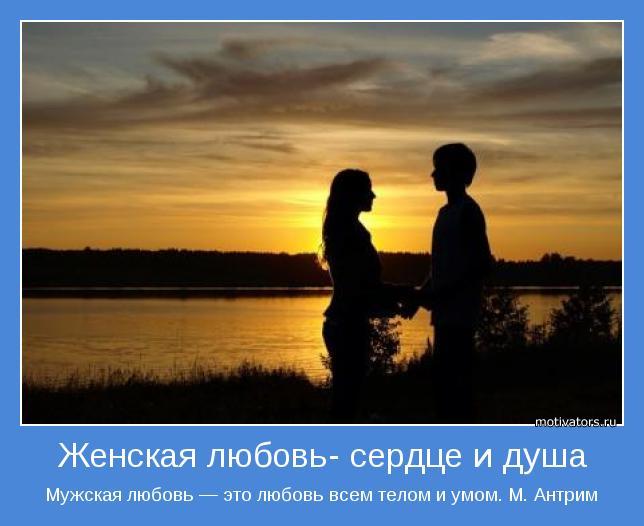 Мужская любовь — это любовь всем