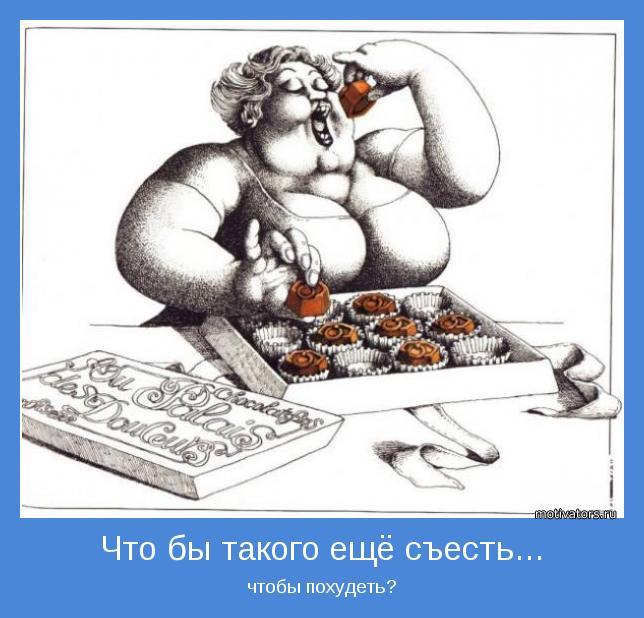 Что бы такого сесть что бы похудеть > узнайте о том как грамотно.