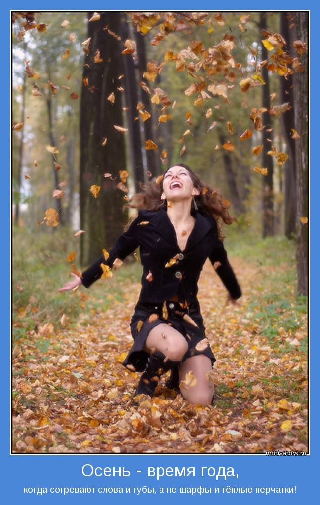 ярким ,эффектным осень приносит обострение женщинам admin0 ПОДЕЛИТЬСЯ Лучшие