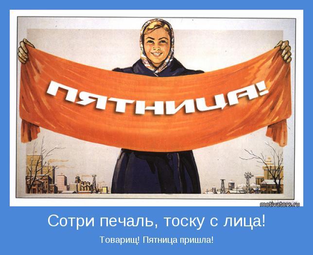 Сотри печаль, тоску с лица ...: http://motivators.ru/node/9866