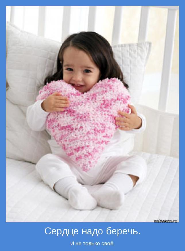 Как беречь свое сердце - MedIdea RU - Идеи для вашего