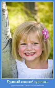 детей хорошими - сделать их счастливыми!