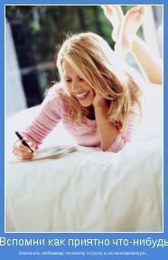 Написать любимому человеку от руки, а не на клавиатуре...