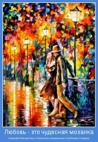 из множества цветных стеклышек, сверкающих в любящих сердцах