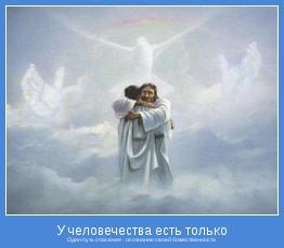 Один путь спасения - осознание своей божественности