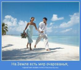 ЧУДНЫЙ МИР ЛЮБВИ И КРАСОТЫ! (Иван Бунин)