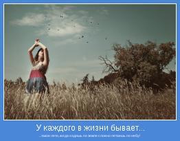 ...такое лето, когда ходишь по земле словно летаешь по небу!