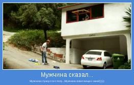 Мужчина стукнул по столу... Мужчина ловит вещи с окна!)))))