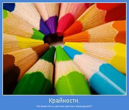Что может быть цветнее цветных карандашей?