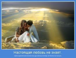 пресыщения:она полностью духовна,а потому не боится остынуть