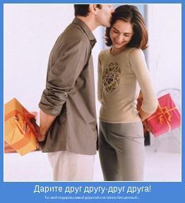 Ты-мой подарок,самый дорогой и истинно бесценный....