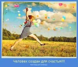 Как птица для полета)))