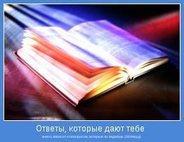 книги, зависят от вопросов, которые ты задаёшь. (М.Атвуд)