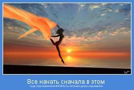 чуде под названием ЖИЗНЬ.Ты лети,моя душа, над землей...