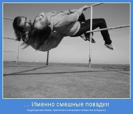 людей делают жизнь приятной и связывают общество воедино:)