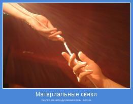 рвутся как нити, духовная связь - вечна.